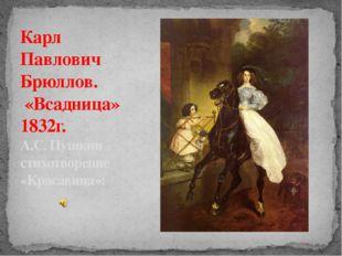 Карл Павлович Брюллов. «Всадница» 1832г. А.С. Пушкин стихотворение «Красавица»: