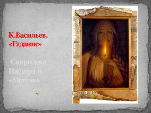К.Васильев. «Гадание» Свиридова. Пастораль «Метель»
