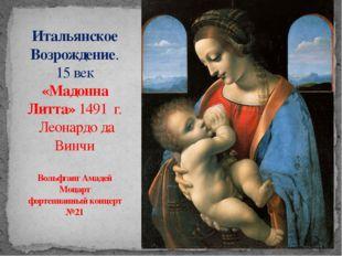 Итальянское Возрождение. 15 век «Мадонна Литта» 1491 г. Леонардо да Винчи Вол
