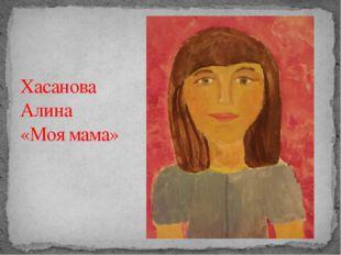 Хасанова Алина «Моя мама»
