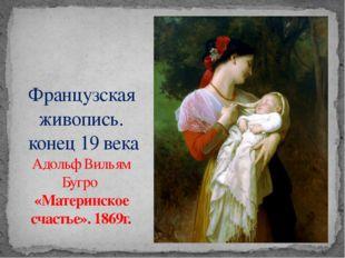 Французская живопись. конец 19 века Адольф Вильям Бугро «Материнское счастье»