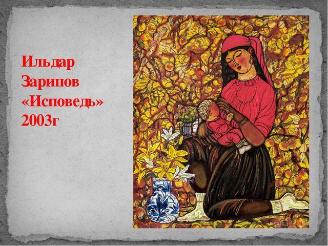 Ильдар Зарипов «Исповедь» 2003г
