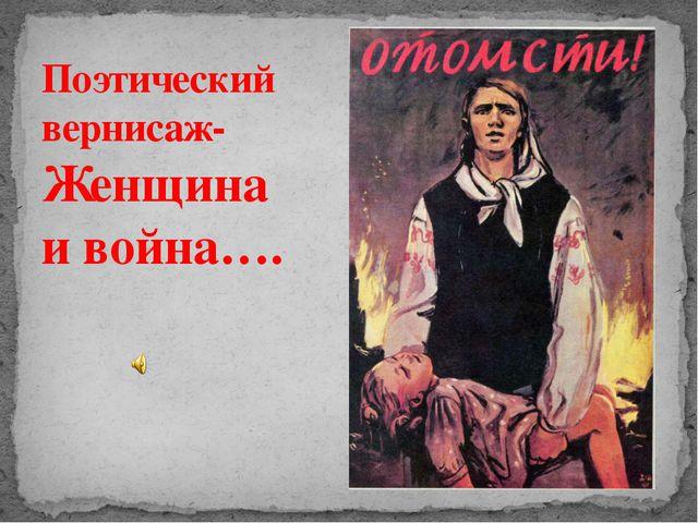 Поэтический вернисаж- Женщина и война….
