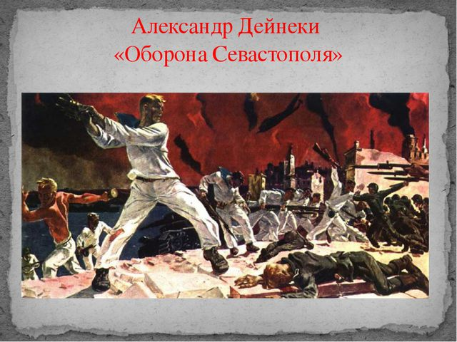 Александр Дейнеки «Оборона Севастополя»