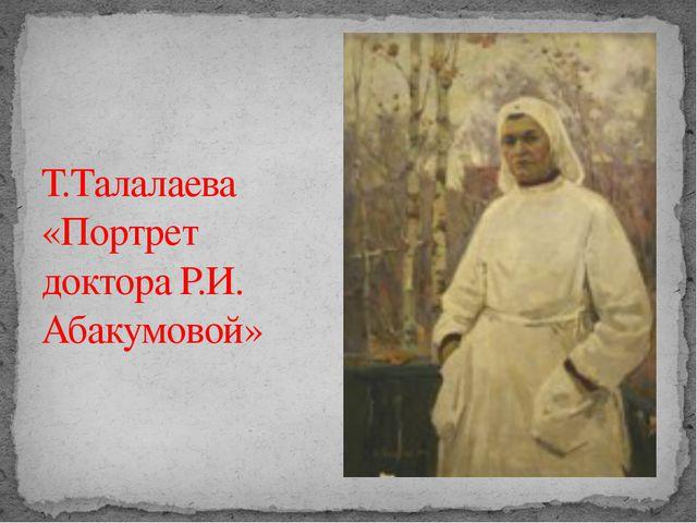 Т.Талалаева «Портрет доктора Р.И. Абакумовой»