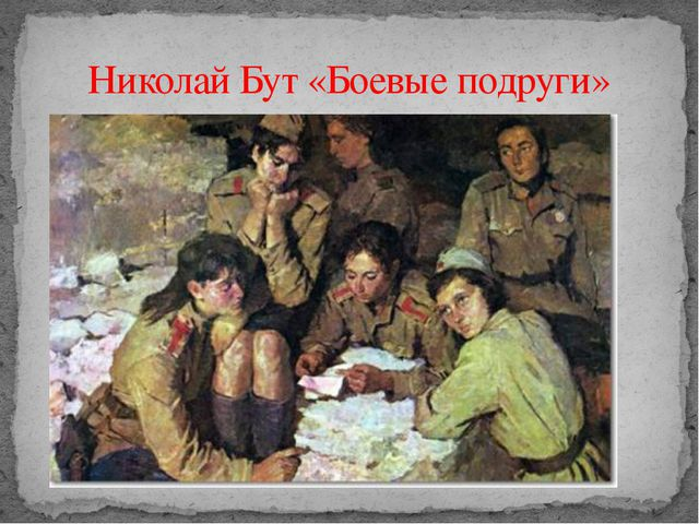 Николай Бут «Боевые подруги»