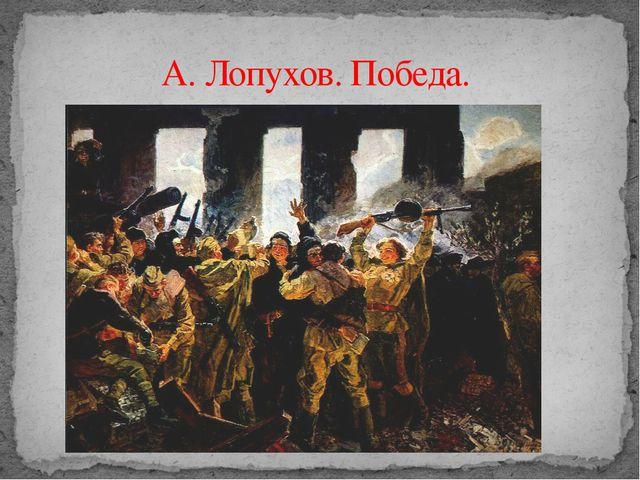 А. Лопухов. Победа.