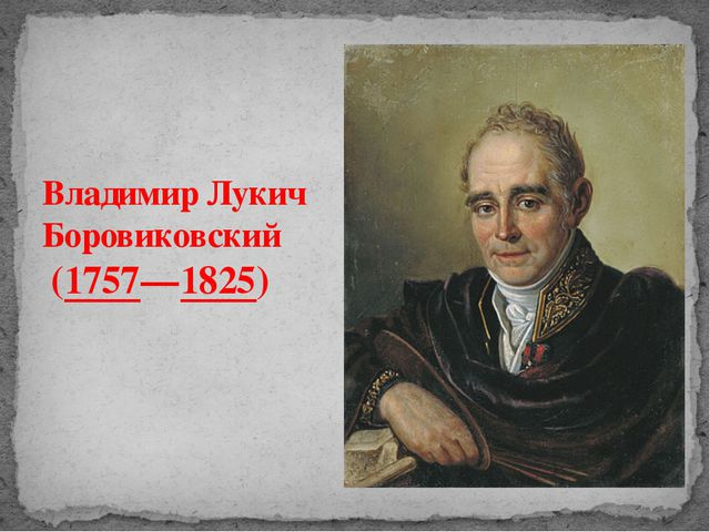 Владимир Лукич Боровиковский (1757—1825)
