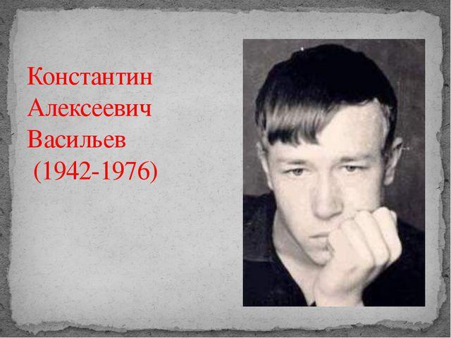 Константин Алексеевич Васильев (1942-1976)