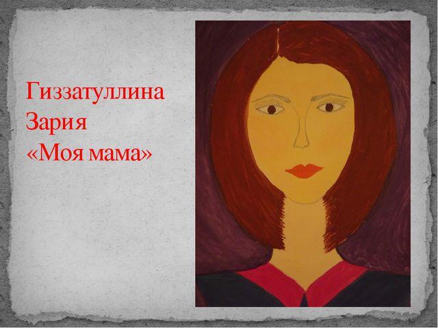Гиззатуллина Зария «Моя мама»
