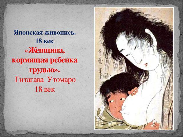 Японская живопись. 18 век «Женщина, кормящая ребенка грудью». Гитагава Утомар...
