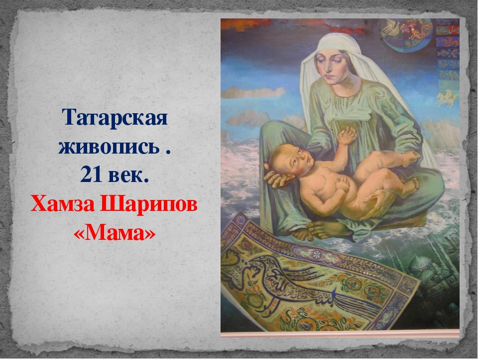 Татарская живопись . 21 век. Хамза Шарипов «Мама»