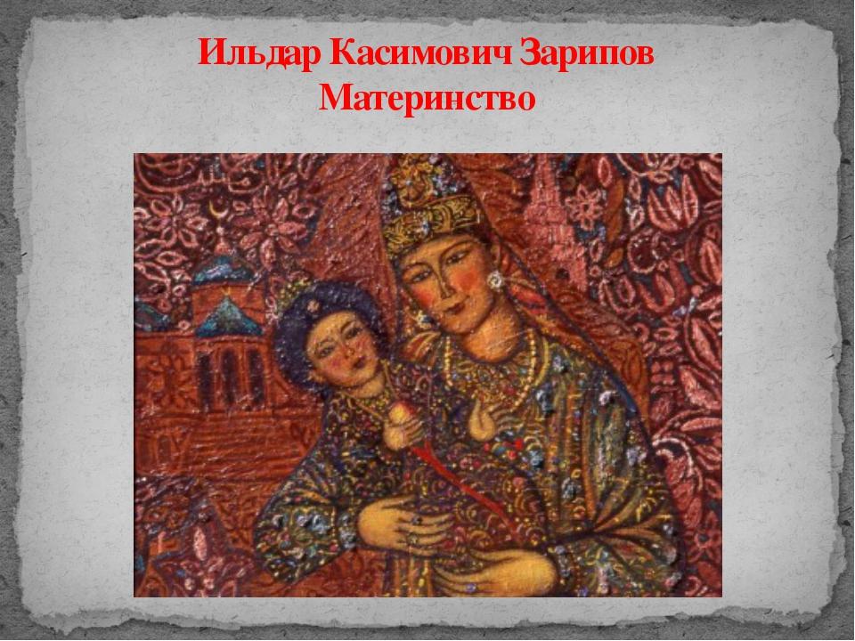 Ильдар Касимович Зарипов Материнство