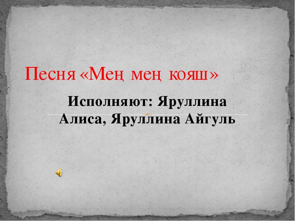 Исполняют: Яруллина Алиса, Яруллина Айгуль Песня «Мең мең кояш»