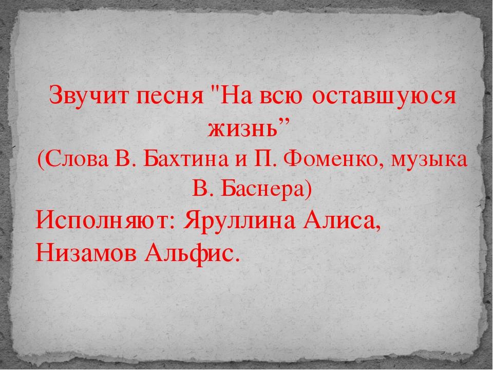 """Звучит песня """"На всю оставшуюся жизнь"""" (Слова В. Бахтина и П. Фоменко, музыка..."""