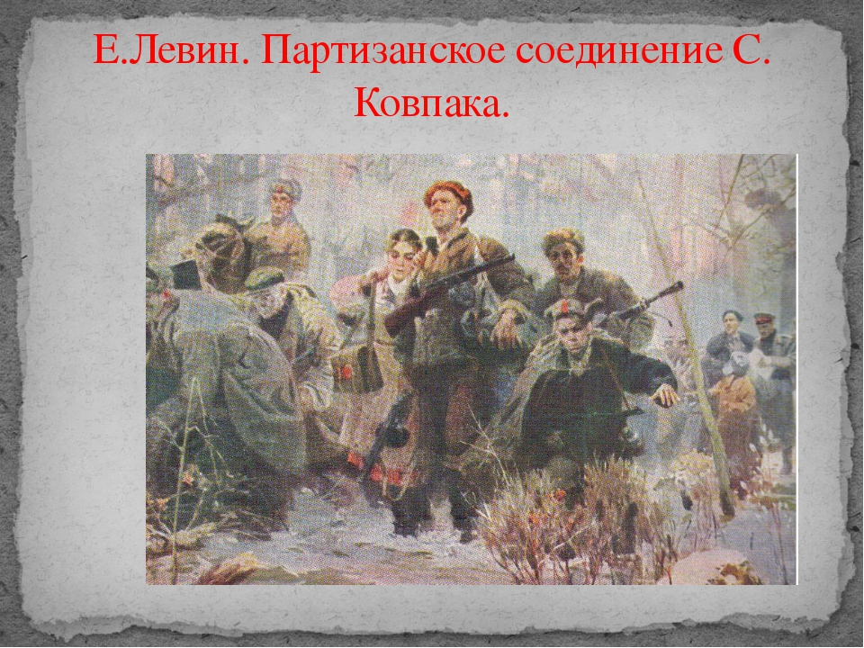 Е.Левин. Партизанское соединение С. Ковпака.