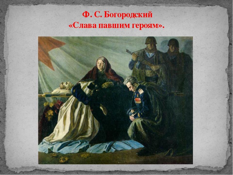 Ф. С. Богородский «Слава павшим героям».
