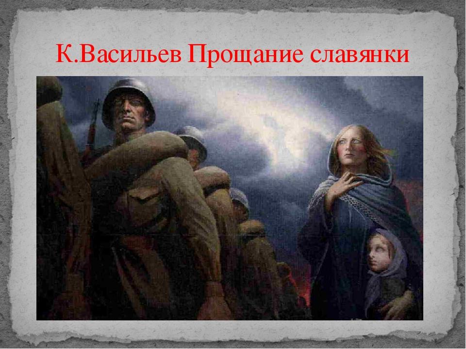 К.Васильев Прощание славянки