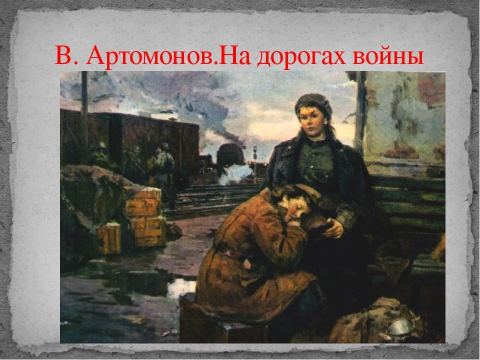 В. Артомонов.На дорогах войны