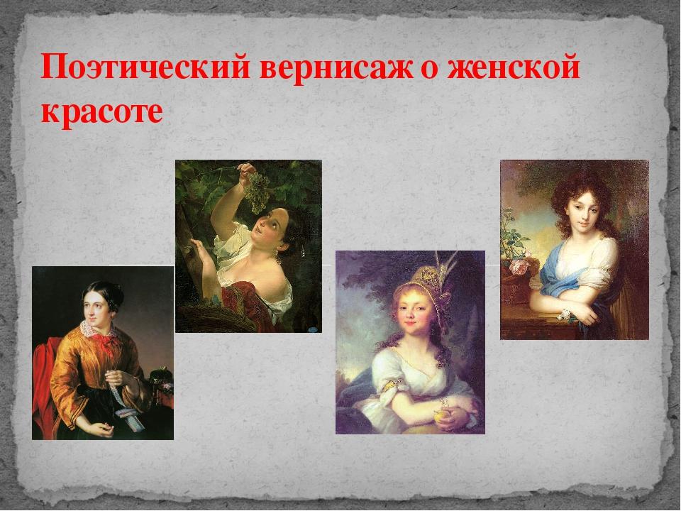 Поэтический вернисаж о женской красоте