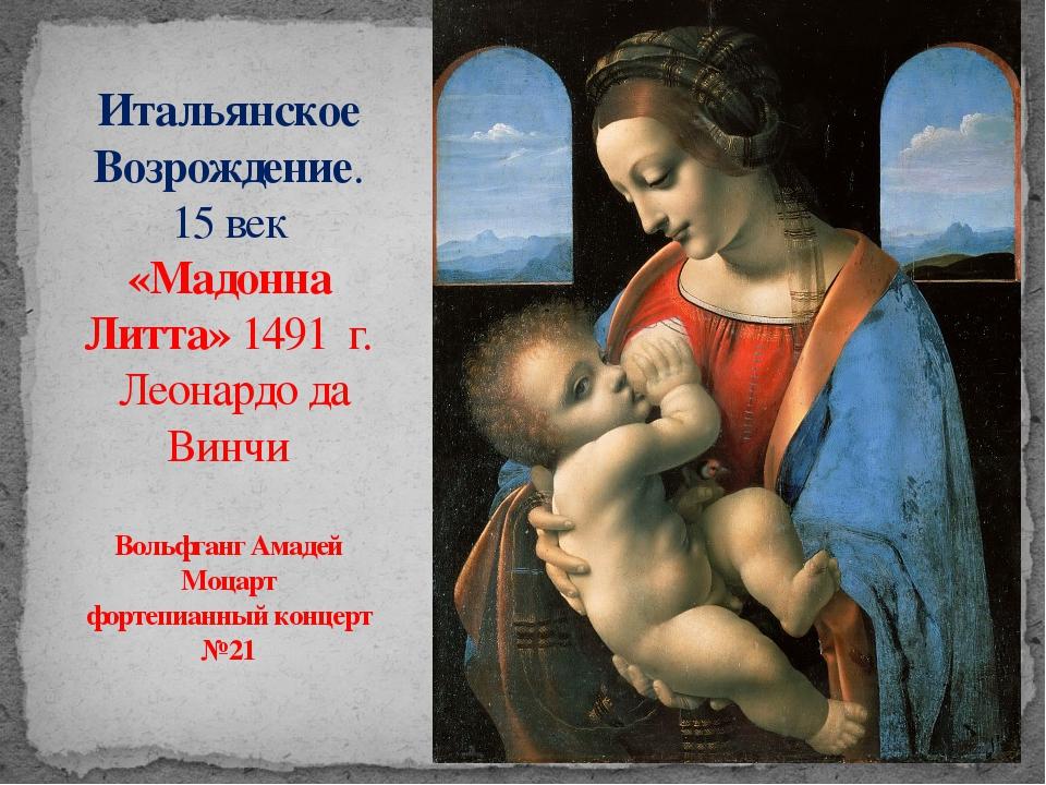 Итальянское Возрождение. 15 век «Мадонна Литта» 1491 г. Леонардо да Винчи Вол...