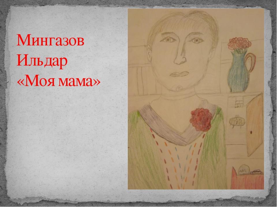 Мингазов Ильдар «Моя мама»