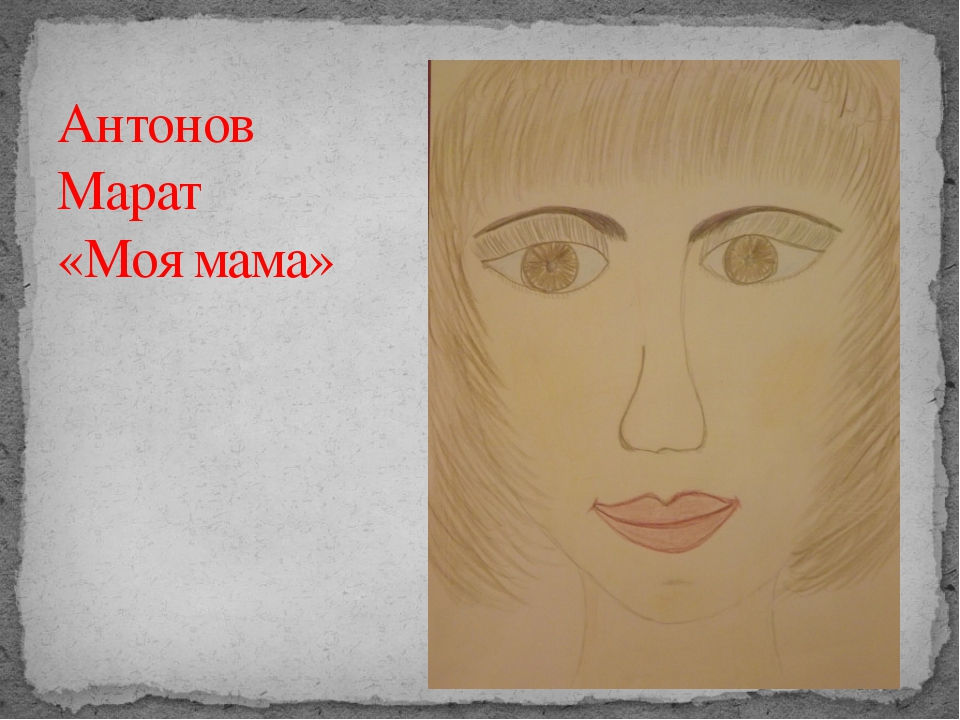 Антонов Марат «Моя мама»