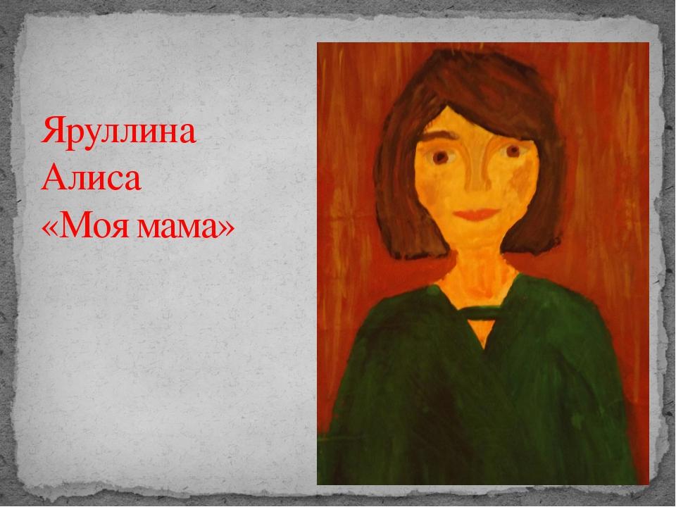 Яруллина Алиса «Моя мама»