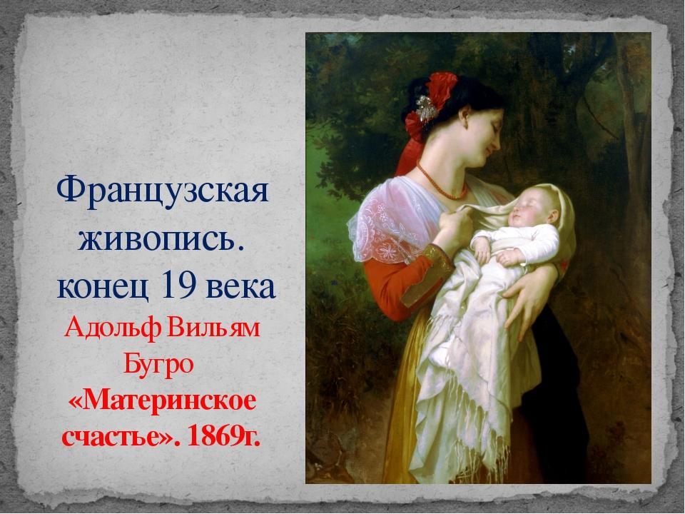 Французская живопись. конец 19 века Адольф Вильям Бугро «Материнское счастье»...