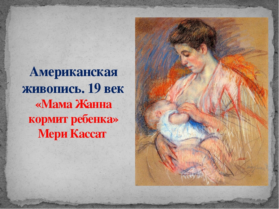 Американская живопись. 19 век «Мама Жанна кормит ребенка» Мери Кассат