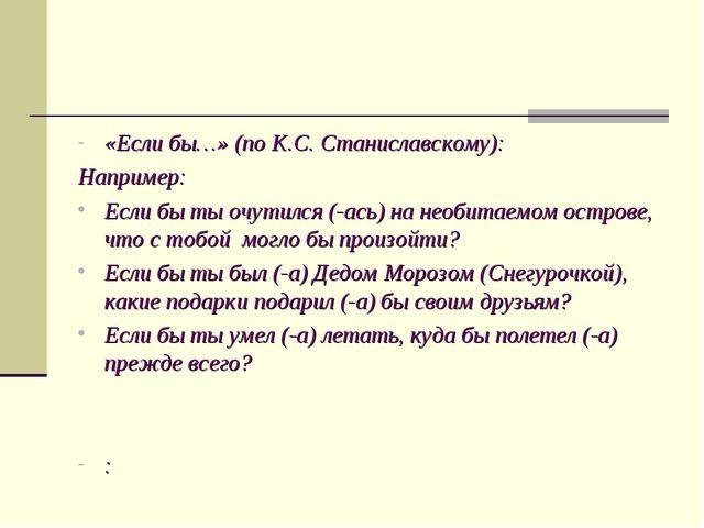 «Если бы…» (по К.С. Станиславскому): Например: Если бы ты очутился (-ась) на...