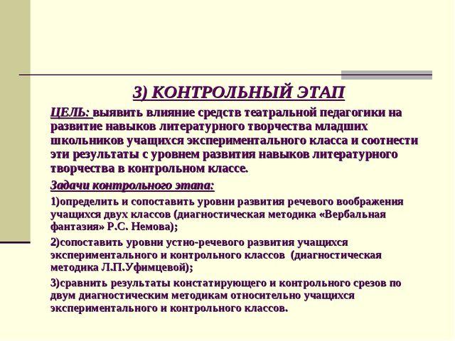 3) КОНТРОЛЬНЫЙ ЭТАП ЦЕЛЬ: выявить влияние средств театральной педагогики на р...