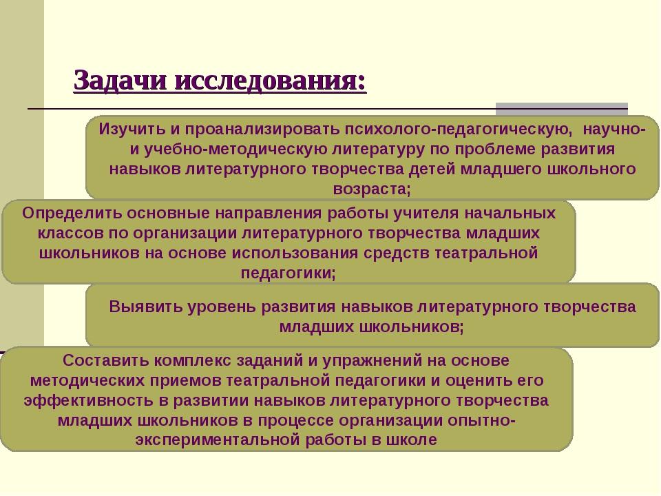 Задачи исследования: Изучить и проанализировать психолого-педагогическую, на...