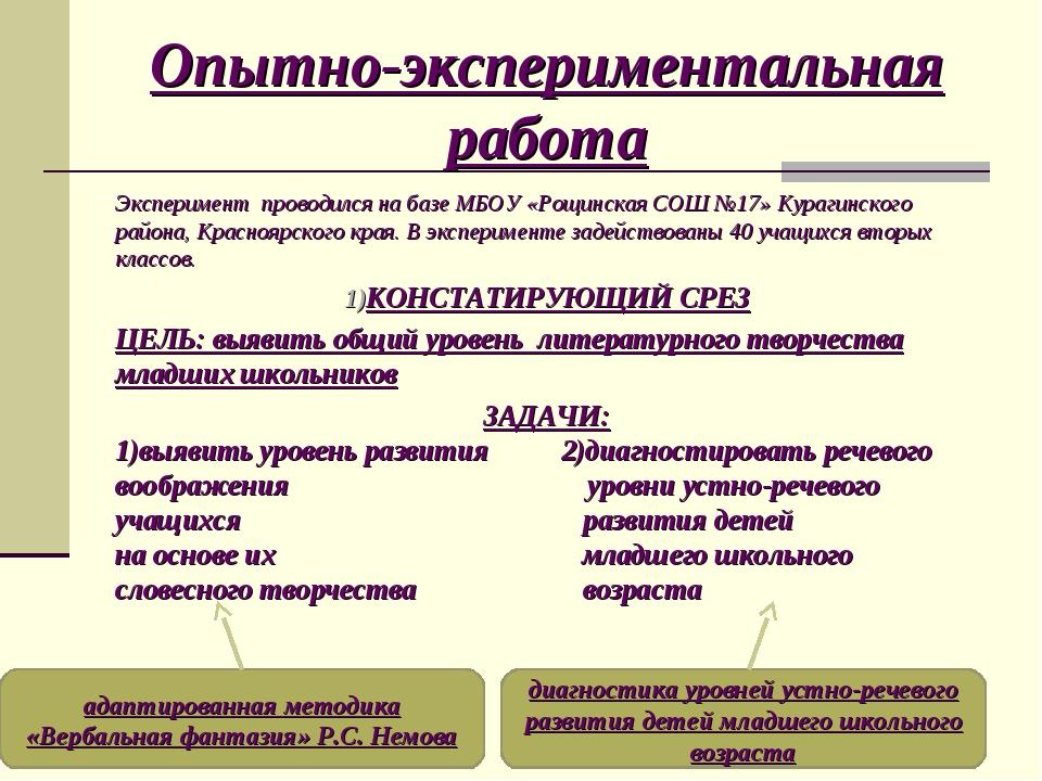 Опытно-экспериментальная работа Эксперимент проводился на базе МБОУ «Рощинска...
