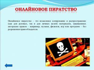 Онлайновое пиратство – это незаконное копирование и распространение (как для