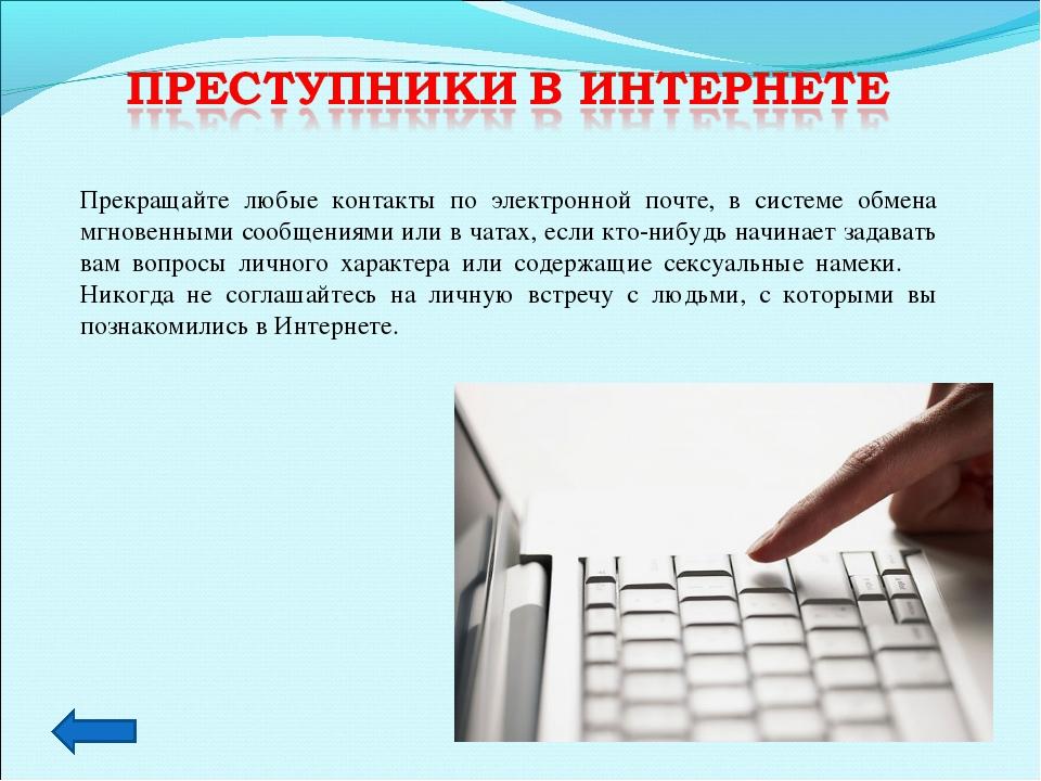 Прекращайте любые контакты по электронной почте, в системе обмена мгновенными...