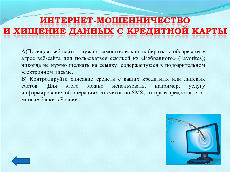 А)Посещая веб-сайты, нужно самостоятельно набирать в обозревателе адрес веб-с...