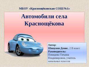 МБОУ «Краснощёковская СОШ №1» Автомобили села Краснощёкова Автор: Шипунов Ден