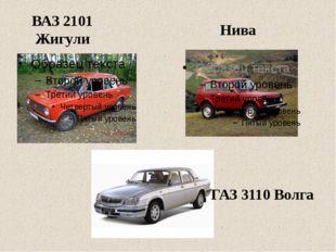 ВАЗ 2101 Жигули Нива ГАЗ 3110 Волга