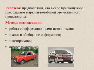 Гипотеза: предположим, что в селе Краснощёково преобладают марки автомобилей