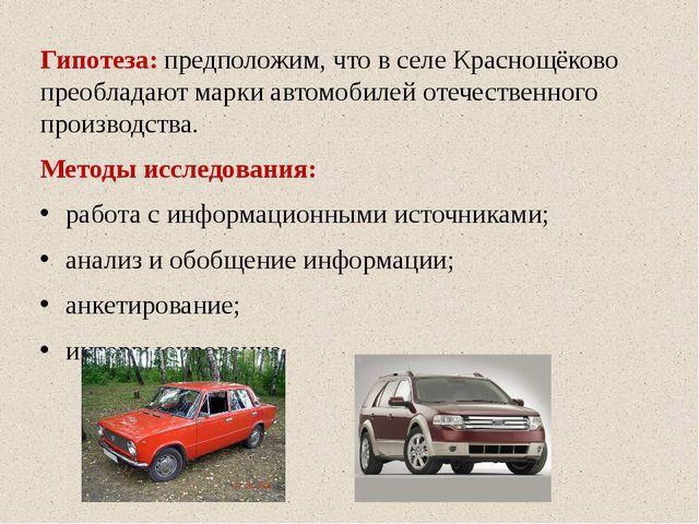Гипотеза: предположим, что в селе Краснощёково преобладают марки автомобилей...