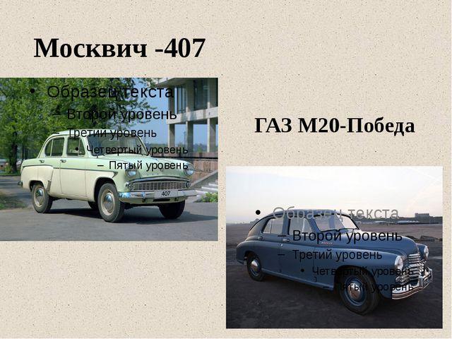 Москвич -407 ГАЗ М20-Победа