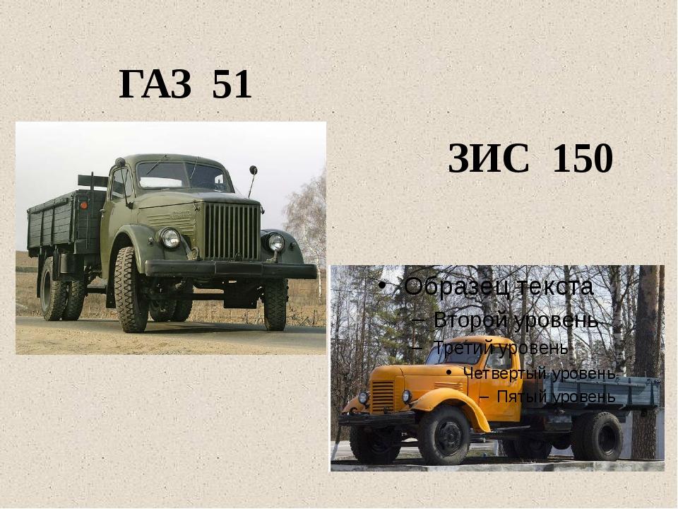 ГАЗ 51 ЗИС 150