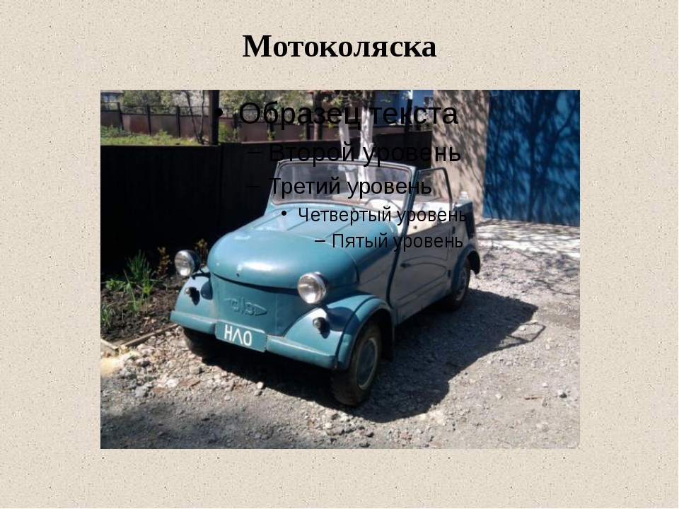 Мотоколяска