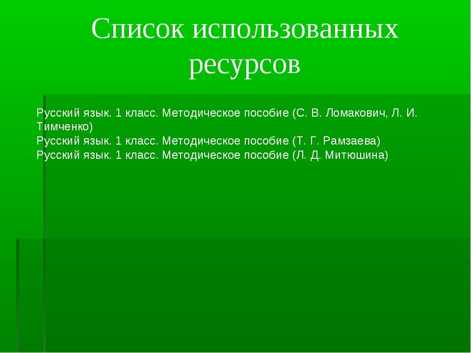Список использованных ресурсов Русский язык. 1 класс. Методическое пособие (С...