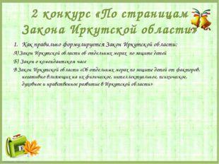 2 конкурс «По страницам Закона Иркутской области» Как правильно формулируется