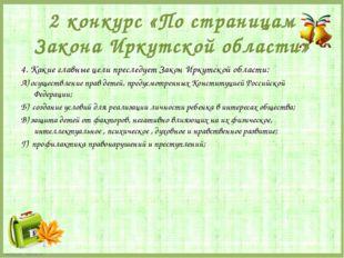 2 конкурс «По страницам Закона Иркутской области» 4. Какие главные цели пресл