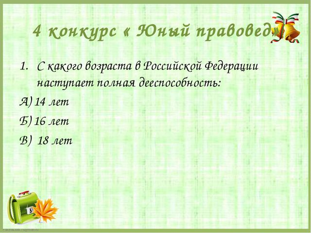4 конкурс « Юный правовед» С какого возраста в Российской Федерации наступает...