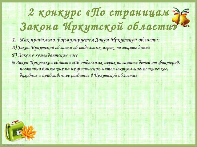 2 конкурс «По страницам Закона Иркутской области» Как правильно формулируется...