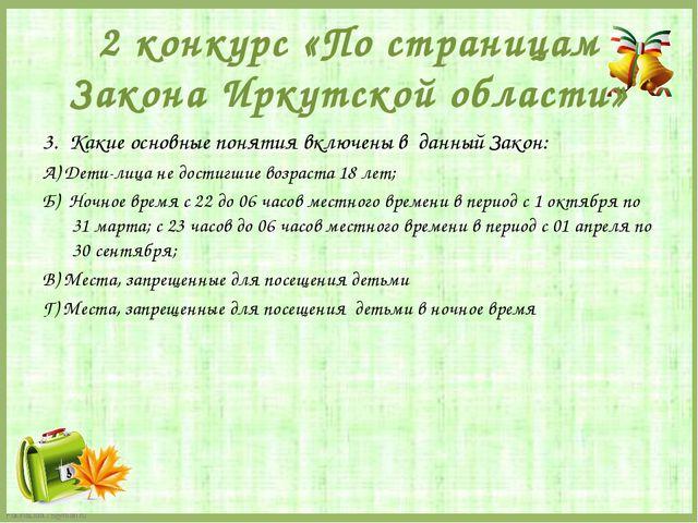 2 конкурс «По страницам Закона Иркутской области» 3. Какие основные понятия в...